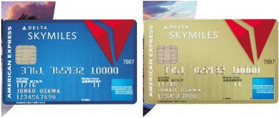 デルタ・アメックス 一般カードとゴールドカード