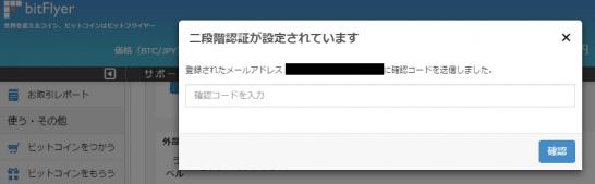 bitFlyerのビットコイン送金時の2段階認証画面