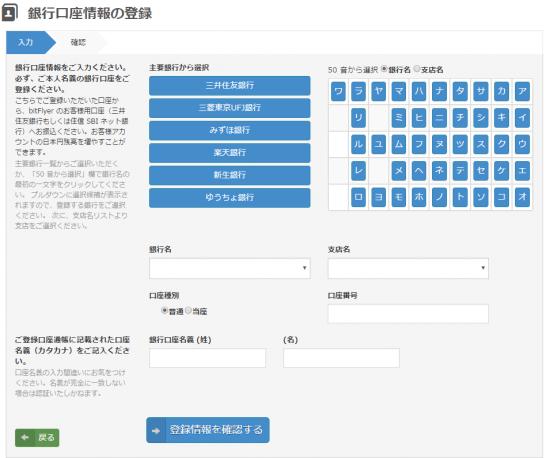 bitFlyerの銀行口座情報の登録画面
