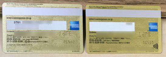 アメックス・ゴールドの新券面とICチップ非搭載カードの裏面