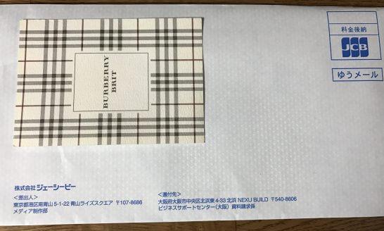 JCBゴルファーズ倶楽部 SGC会員のパンフレットが入った封筒