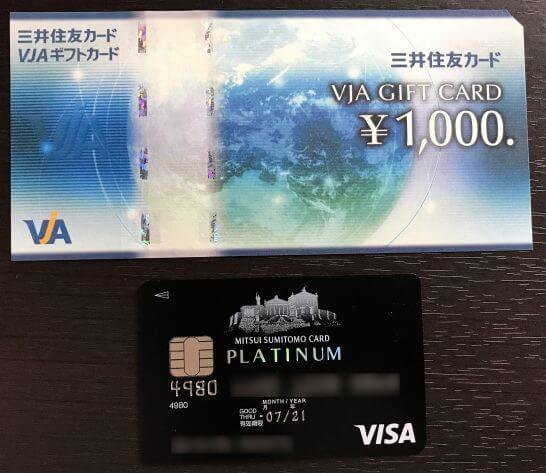 VJAギフトカードと三井住友カード プラチナ