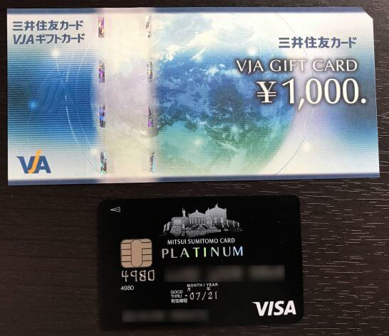 VJAギフトカードと三井住友VISAプラチナカード