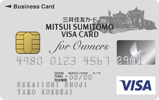 三井住友ビジネスカード for Owners クラシック