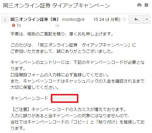 岡三オンライン証券 タイアップキャンペーンのキャンペーンコード記載メール