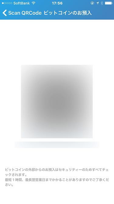 bitFlyerウォレットのQRコード・ビットコインアドレス表示画面