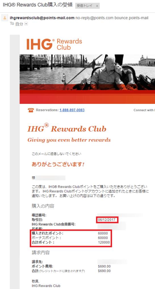 IHGリワードクラブのポイント購入完了画面(100%ボーナスキャンペーン)2017年6月12日