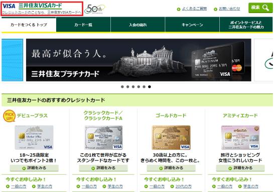 三井住友カードの個人用クレジットカード作成のトップページ
