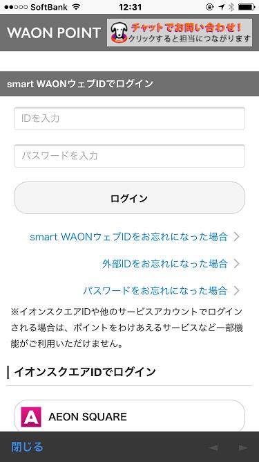 スマートワオンiPhoneアプリのログイン画面