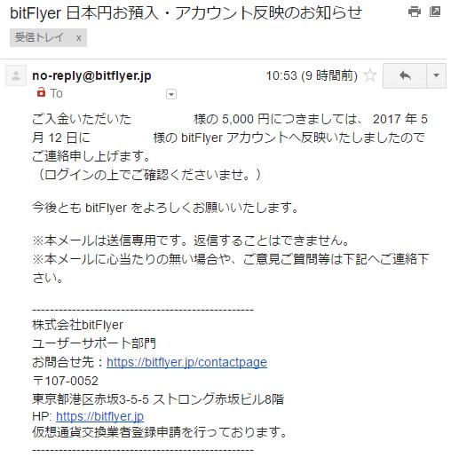 bitFlyer 日本円お預入・アカウント反映のお知らせメール
