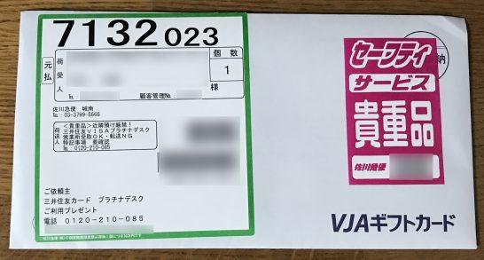 三井住友プラチナカードの特典のVJAギフトカードの郵便物
