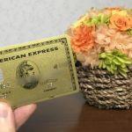 アメックス・ゴールドとニコライ・バーグマンの花