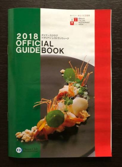 ダイナースクラブ イタリアン レストランウィーク 2018 オフィシャルガイドブック