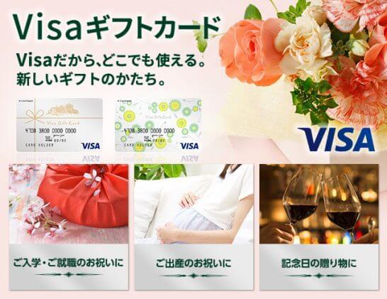 Visaギフトカード(Visa Gift Card)