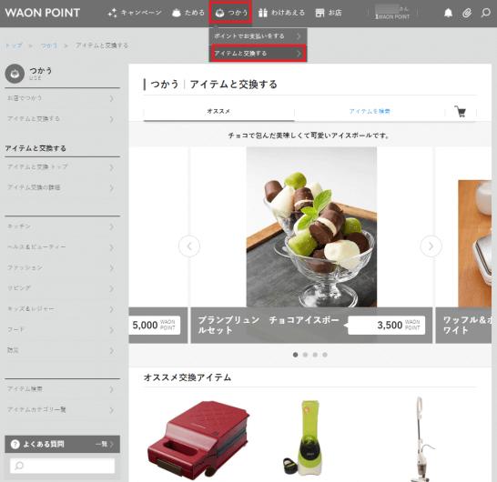 スマートワオンの商品交換トップページ
