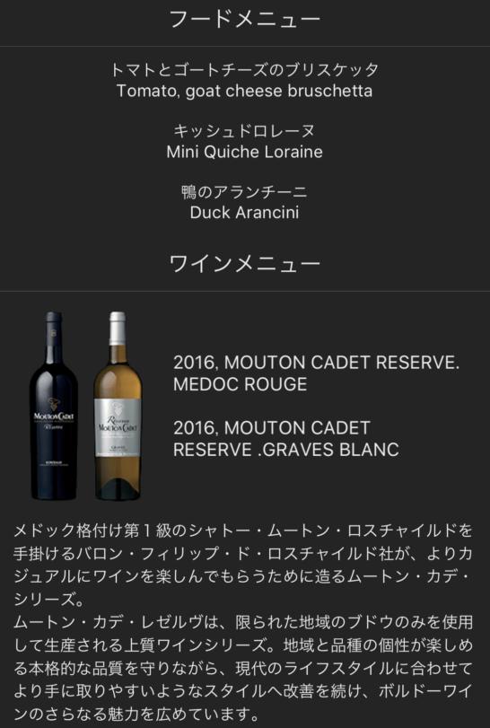 ラグジュアリーソーシャルアワー(アンダーズ東京)のフード・ワイン
