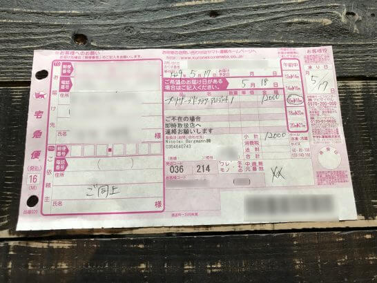 ニコライ・バーグマン・フラワーズ&デザインのアメックスプラチナ特典の配送伝票