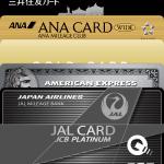 Apple Pay(JAL・JCBカードがメインカード)