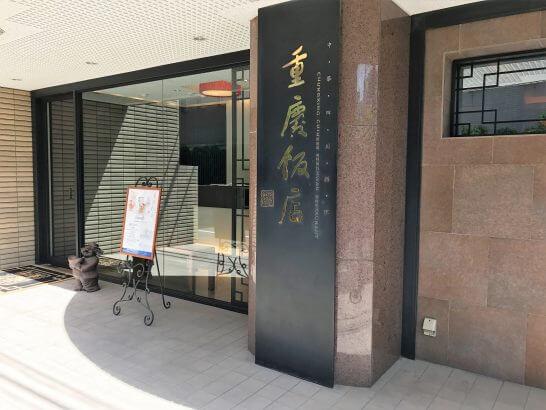 重慶飯店 麻布賓館の外観