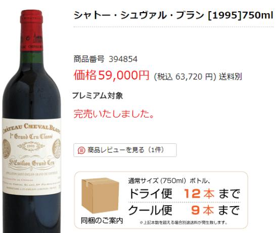 シャトー・シュヴァル・ブラン 1995 750mlの価格