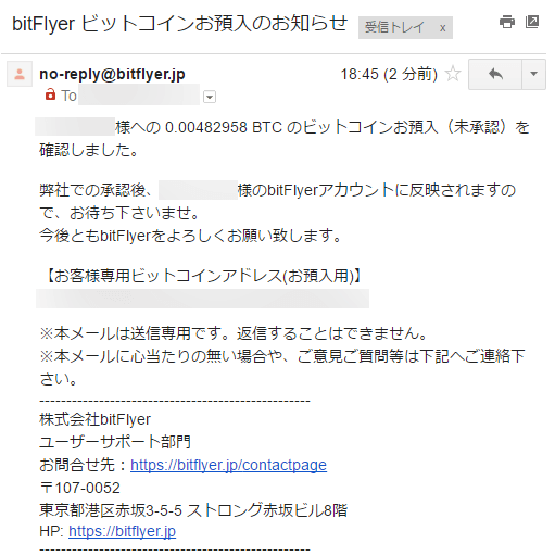 bitFlyer ビットコインお預入のお知らせ
