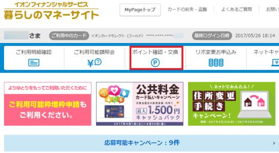 イオンカード会員サイトのトップページ