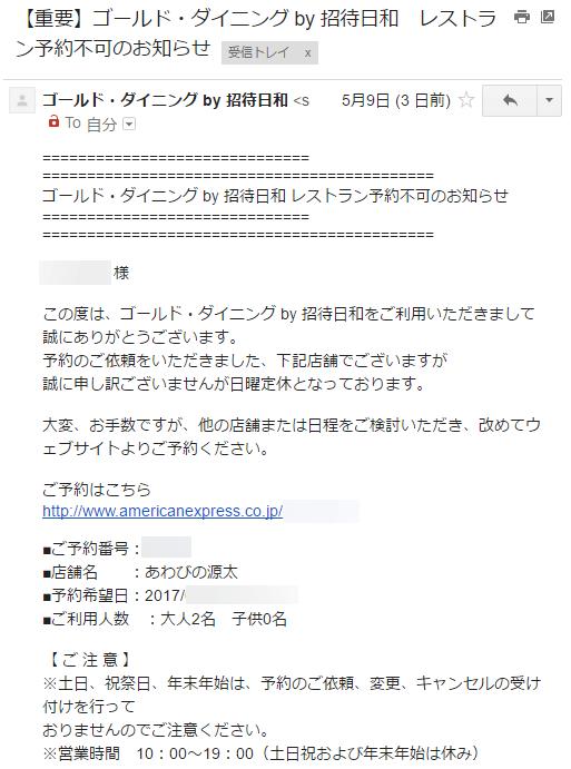 ゴールド・ダイニング by 招待日和 レストラン予約不可のお知らせ