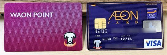 WAON POINTカードとイオンカード