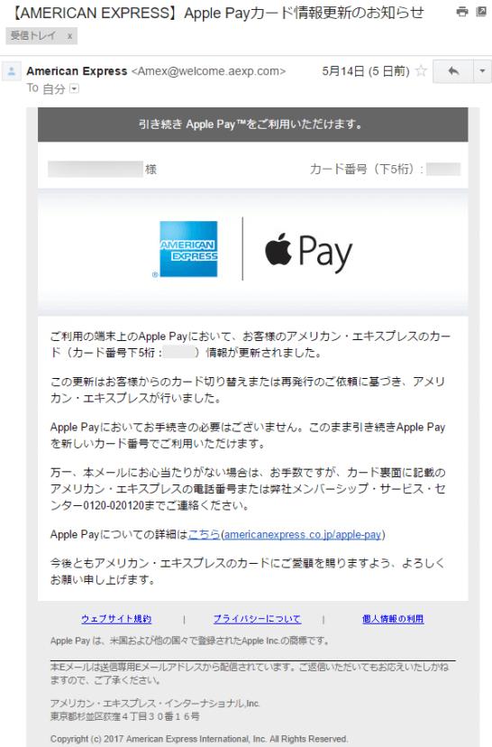 【AMERICAN EXPRESS】Apple Payカード情報更新のお知らせ