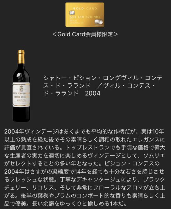 ラグジュアリー ソーシャルアワー(2018年9月) 2杯目のワイン(ゴールドカード)
