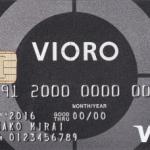 VIOROカード