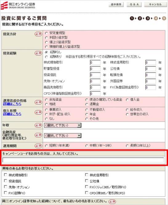 岡三オンライン証券のキャンペーンコード入力画面(PC)