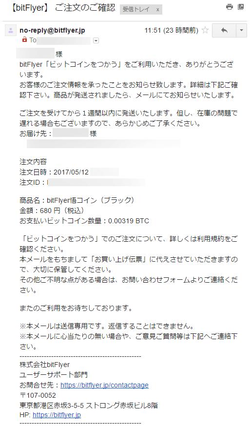 【bitFlyer】 注文の確認メール