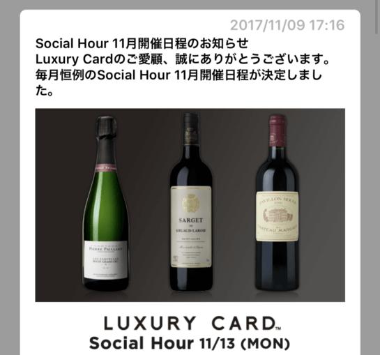 Luxury Social Hour 2017年11月開催のお知らせ