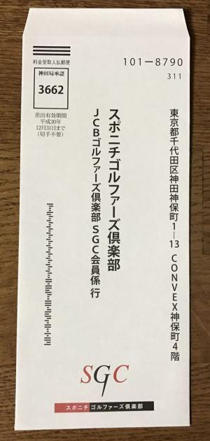 JCBゴルファーズ倶楽部 SGC会員の返信用封筒