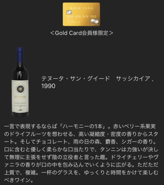 ラグジュアリー ソーシャルアワー(2019年1月) 2杯目のワイン(ゴールドカード)
