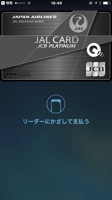 JAL・JCBカードを登録したApple Pay