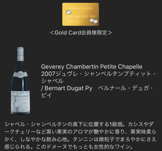ラグジュアリー ソーシャルアワー(2018年6月) 2杯目のワイン(ゴールドカード)