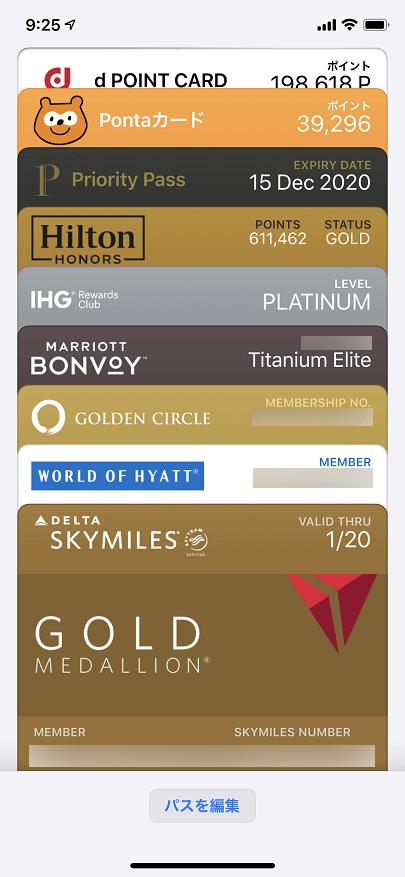 航空会社のホテルの上級会員証(Apple Pay)のWalletアプリ