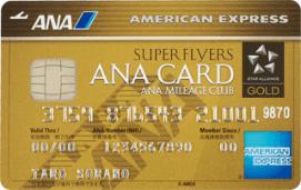 ANAアメリカン・エキスプレス スーパーフライヤーズ・ゴールド・カード
