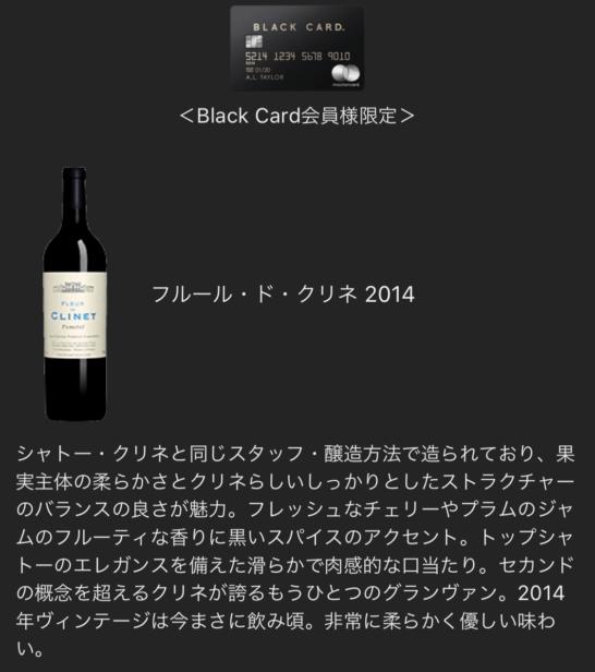 ラグジュアリー ソーシャルアワー(2018年11月) 2杯目のワイン(ブラックカード)