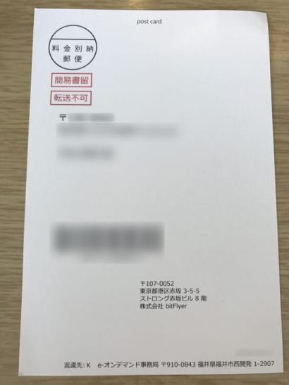 bitFlyerの転送不要の書留郵便 (表)