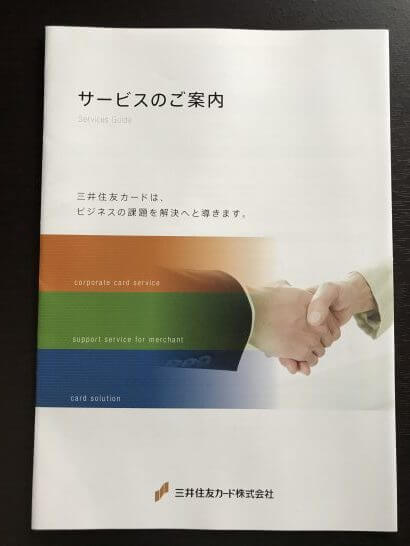三井住友カードのビジネスサービス