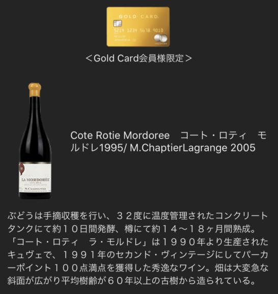 ラグジュアリー ソーシャルアワー(2018年3月) 2杯目の赤ワイン(ゴールドカード)