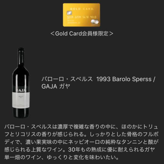 ラグジュアリー ソーシャルアワー(2018年4月) 2杯目の赤ワイン(ゴールドカード)