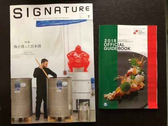 SIGNATUREとダイナースクラブ イタリアン レストランウィーク 2018 オフィシャルガイドブック