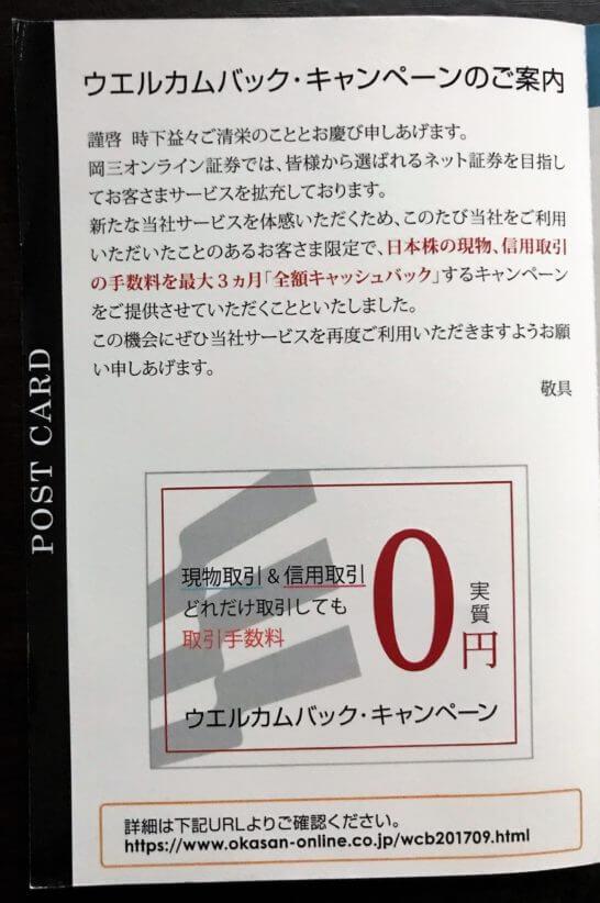 岡三オンライン証券のウェルカムバック・キャンペーン