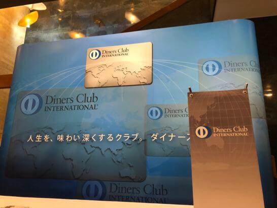 クラブ カード ダイナース 【ダイナースクラブカードおすすめ比較(2021年版)】ダイナースクラブカードの15種類のメリットや特典、年会費を比較して、おすすめのカードを詳しく紹介!|クレジットカード比較|ザイ・オンライン