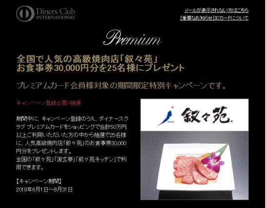 ダイナースプレミアムの「叙々苑」お食事券30,000円分プレゼント キャンペーン