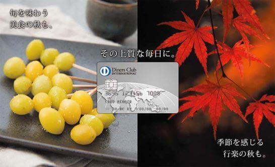 ダイナースの秋ショッピングキャンペーン_ol